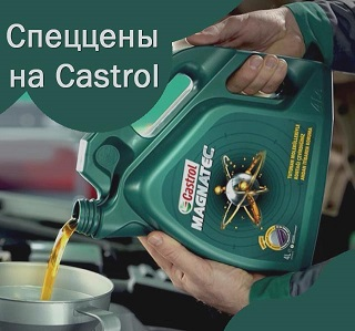 Спец. цены на Castrol
