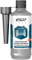 Lavr Комплексный очиститель топливной системы Дизель (Ln2124)