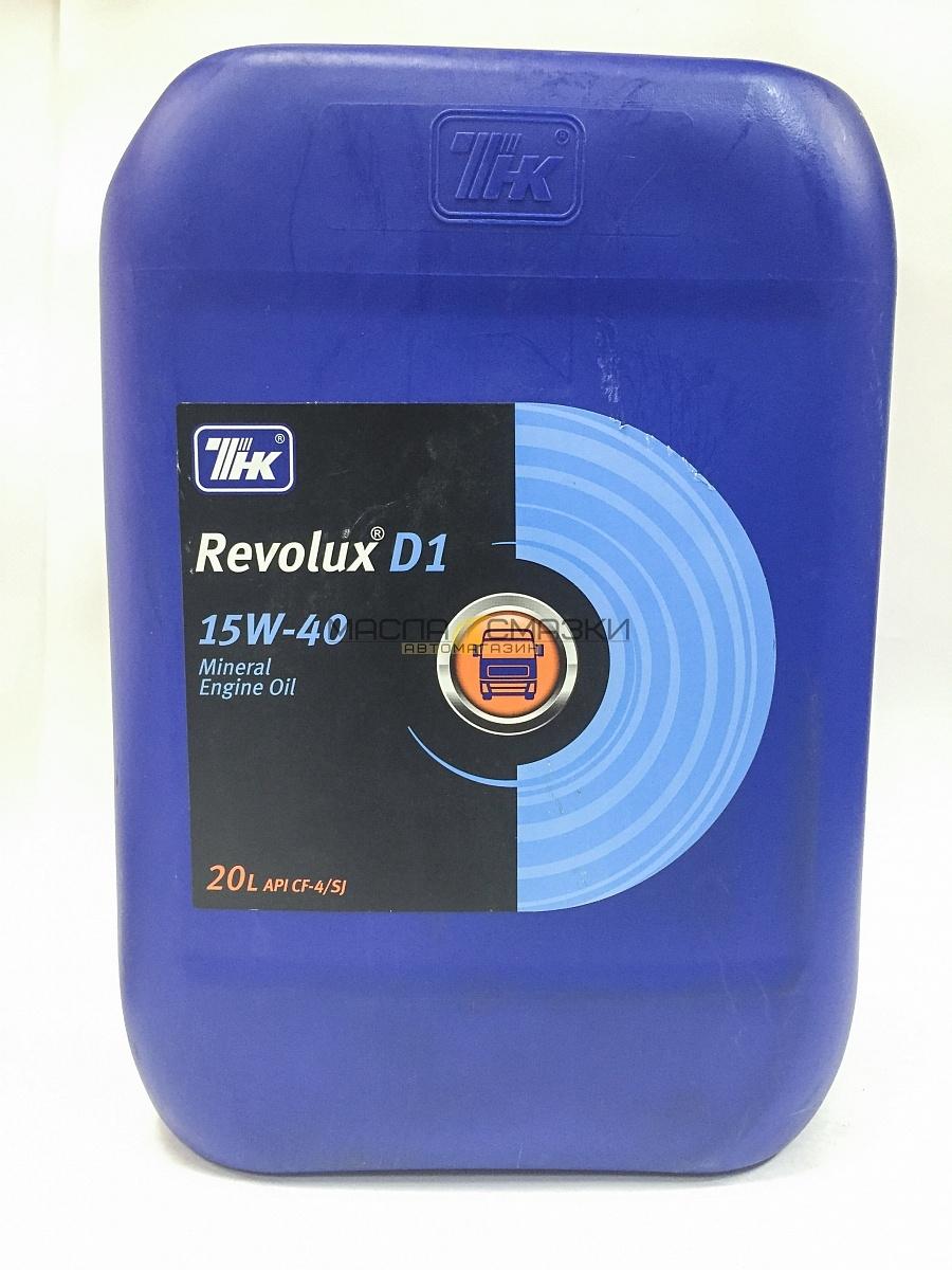 Моторное масло Revolux D1 15W-40 20л